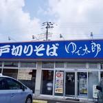 ゆで太郎 -
