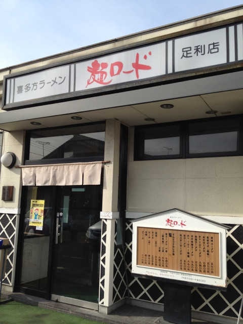 麺ロード 足利店 name=