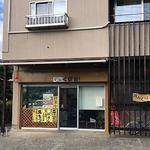 窪田精肉店 - 外観写真: