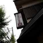 加茂みたらし茶屋 -