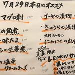 やきとん酒場 マルコ - メニュー(本日のオススメ)