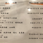 やきとん酒場 マルコ - メニュー(日本酒)