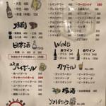 やきとん酒場 マルコ - メニュー(ドリンク)