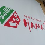 HAMA庵 - 表の看板