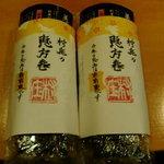 村庄寿司 - 恵方巻受付中。限定500本です。