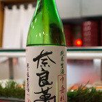 東家 - 奈良萬 純米無濾過生原酒 中垂れ