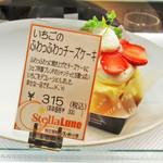 ステラリュヌ - いちごのふわっふわっチーズケーキ。