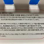 グリーンマート - しっかり説明書きが!!