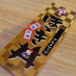 鮨大竹 - 三沢市挙げてホッキ丼で町おこしです(*^_^*)