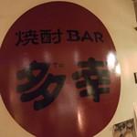 焼酎バルBar多幸 -