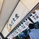 境川パーキングエリア (上り線) -