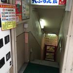 天ぷら定食ふじしま - お店の入口2019年7月