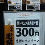 112549462 - 開店一周年での担々麺300円キャンペーン。