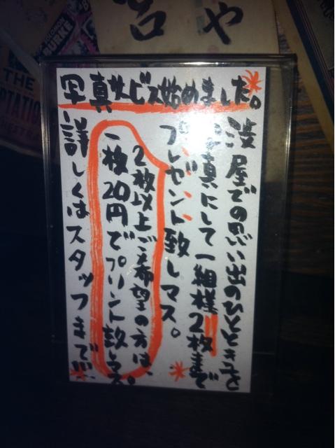 地球居酒屋 渋屋 椥辻本店