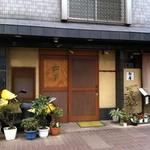 松庵 - 「松庵」 店頭 入口は「日本料理屋 松下」の入口の右側にあります