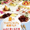ボン・ロザージュ - 料理写真:<8月フェア>夏のファミリーブッフェ料理フェア