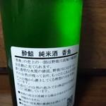 伊勢五本店 - 酔鯨香魚ラベル