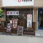 大陸麺本舗 - 外観