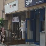 大陸麺本舗 - 隣はタピオカのお店