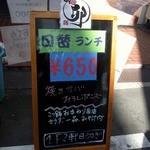 卯 - 店前のランチボードです。 日替わりランチ650円 焼きサバおろしポンズ ご飯お代わり自由 サラダ、一品、みそ汁付 1F2軒目うさぎ って、書いていますね。