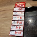 吉野家 - 割引券もらいました。