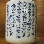 112564972 - うなぎ小唄(浦和うなこちゃんの湯のみ茶碗)