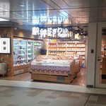 旅弁当駅弁にぎわい - アルデ新大阪の『駅弁にぎわい』