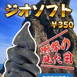 ジオカフェ - 当店限定!炭と塩のジオソフト350円