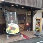 拉麺 げん骨屋 - 外観2