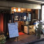 北海道料理 三平 - 外観