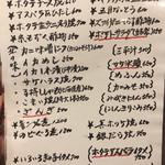 北海道料理 三平 - メニュー