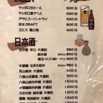 北海道料理 三平 - メニュー(アルコール)