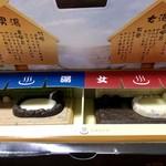 ホテル一井 - 男湯と女湯に分かれています