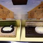 ホテル一井 - 草津温泉チョコレート