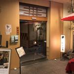 112586307 - 「東銀座駅」から徒歩2分、紙パルプ会館地下1階