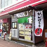 立そば処 十勝 - 琴似栄町通りに面しています