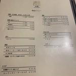 帝塚山 桜馬 -