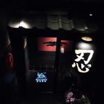 Izakayaninjayashikininjakyassuru - 階段を降りたら店内