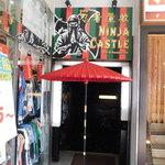 居酒屋 忍者屋敷 NINJA CASTLE - 店舗入り口