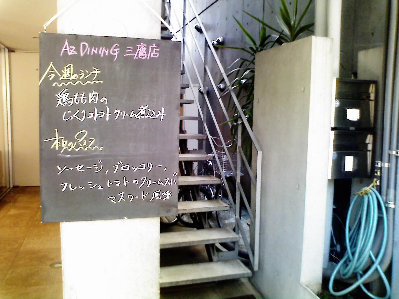 AZ DINING 三鷹店