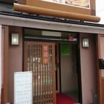 マナスル食堂 - 店舗入口