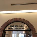 神戸屋シルフィー -
