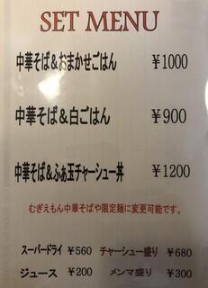 中華そば麦右衛門 - 【2019年7月】メニュー案内