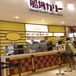 船場カリー - 関東1号店はフードコート店。