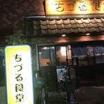 ちづる食堂 -