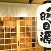 串揚げと泡酒 明日源 - メイン写真: