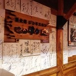 味の羊ヶ丘 - 色紙、プロレスリングNOAHの初代会長、故三沢選手もありました。