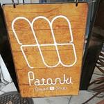 パトンキ - patonkiって何かな。聞き忘れ。