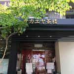 サカエヤ茶楼 - ファッサード