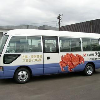 ◇無料送迎バス完備◇10名様以上で承っております。